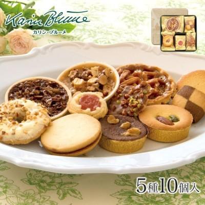 お菓子 プチギフト カリン・ブルーメ 花のガーデンカフェ HC1 クッキー詰め合わせ 4種類8個入 | スイーツ おしゃれ かわいい 缶入り 500円 個包装 チョコ