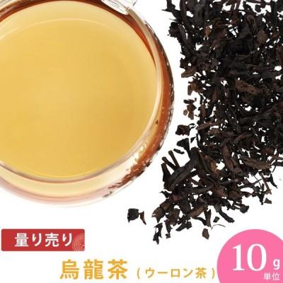 烏龍茶(ウーロン茶) ( 10g単位 量り売り ) (中国茶) (ポストお届け可/8)(1907h)