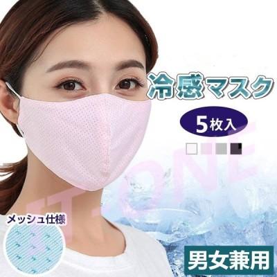送料無料 夏用マスク 国内発送 涼しい 冷感マスク 5枚入り マスク ひんやり 洗えるマスク 立体メッシュ 防菌 防臭 蒸れない 涼しい 飛沫対策 長さ調整可能