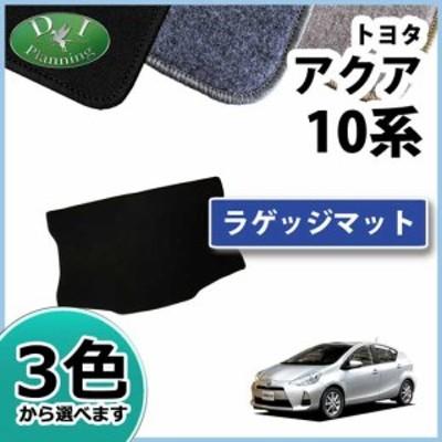 トヨタ アクア NHP10 ラゲッジマット トランクマット DXシリーズ 社外新品