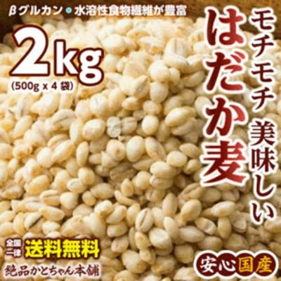 雑穀 麦 国産 裸麦 2kg(500g×4袋) 送料無料 厳選 はだか麦 六条大麦 ダイエット食品 置き換えダイエット 雑穀米本舗