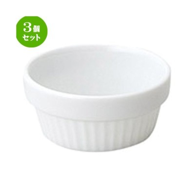 3個セット☆ 小鉢 ☆クレール 7cm スタックスフレ [ D 7.3 x H 3.3cm ] 【 飲食店 カフェ 洋食器 業務用 】