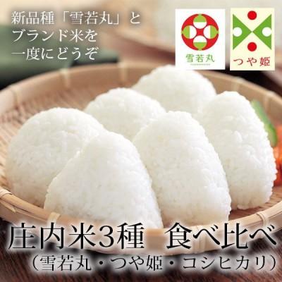 食べ比べ 山形県産 つや姫 コシヒカリ 雪若丸 3種セット 特別栽培米 令和2年産 伝説の庄内米