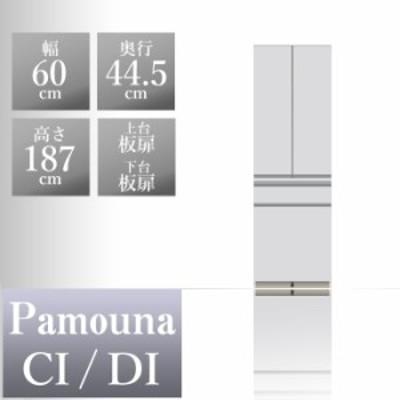 パモウナ 食器棚DI 幅60×奥行44.5×高さ187cm DI-S601K パールホワイト pamouna 家電ボード ダイニングボード カップボード 完成品 ハイ