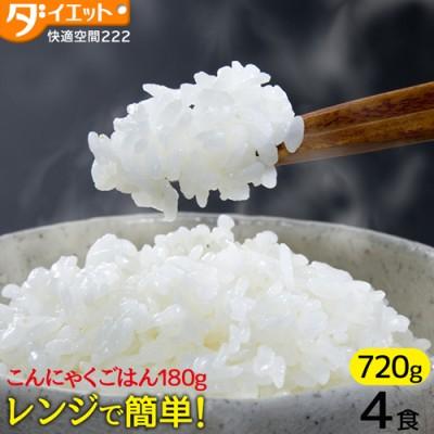 お試し こんにゃくごはん ご飯に混ぜるだけ米 ご飯 蒟蒻 簡単 こんにゃく米 レトルト ごはん 置き換えダイエット マンナン 低糖質 糖質制限 非常食 保存食【221025-04】
