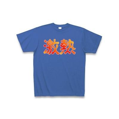 激熱(ハーデス風) Tシャツ Pure Color Print(ミディアムブルー)