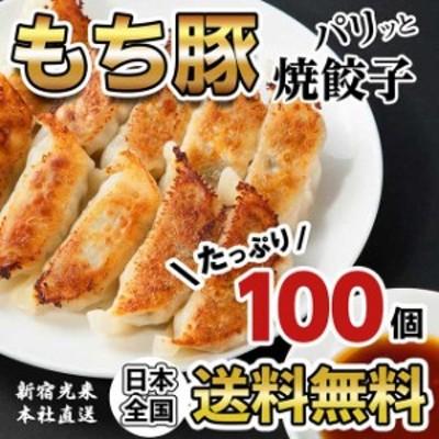 新宿光来『パリッともち豚餃子 100個』 ポイント消化 送料無料 中華総菜 グルメ