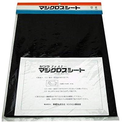 シンワ ファスナー マジクロスシート 25cmX30cm(黒25cmX30cm)