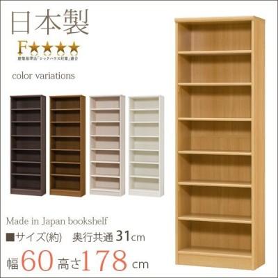 エースラック カラーラック おしゃれ 日本製 本棚 書棚 約幅60 奥行30 高さ180cm 大容量 収納 背の高い本棚  シェルフ 棚 ラック 安心 安全 丈夫 定番