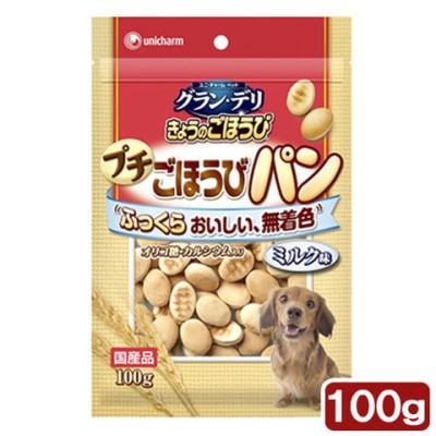 ユニチャーム グラン・デリ きょうのごほうび プチごほうびパン ミルク味 100g 犬 おやつ 銀のさら 関東当日便