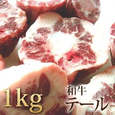 コラーゲンたっぷり和牛テール1kg [ギフト][お歳暮ご贈答][ご贈答]