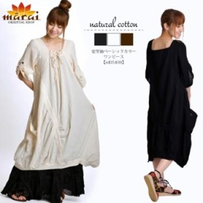 ワンピース 長袖 7分袖 ロング丈 変型 アジアンファッション エスニックrd05409