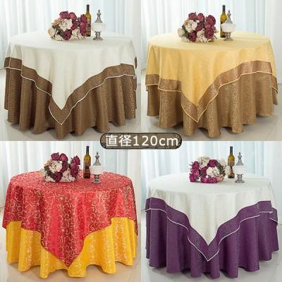 テーブルクロス  直径120cm 汚れ防止 業務用  食卓カバー シンプル 食卓布 テーブルマット テーブルカバー 丸形 防汚 インテリア 家庭用 パーティー
