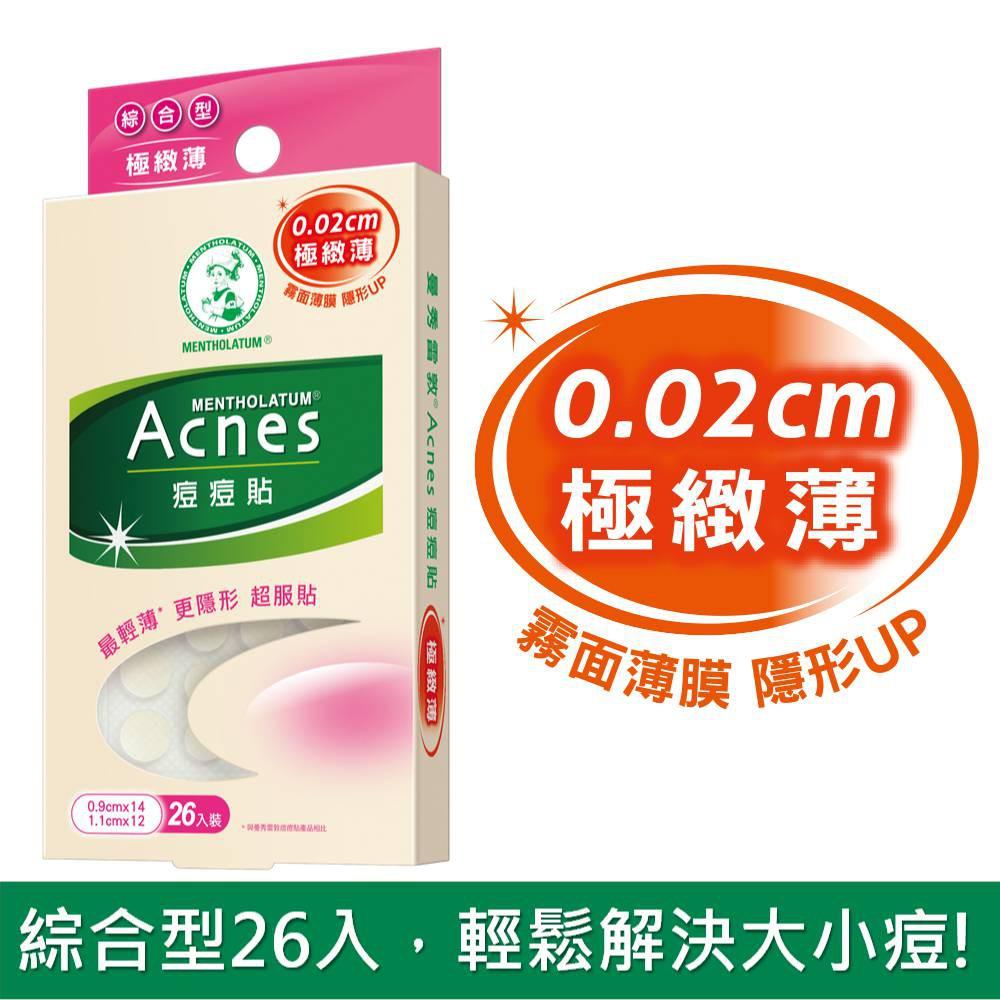 曼秀雷敦Acnes痘痘貼(滅菌)-0.02cm極致薄綜合型(26入) 【康是美】