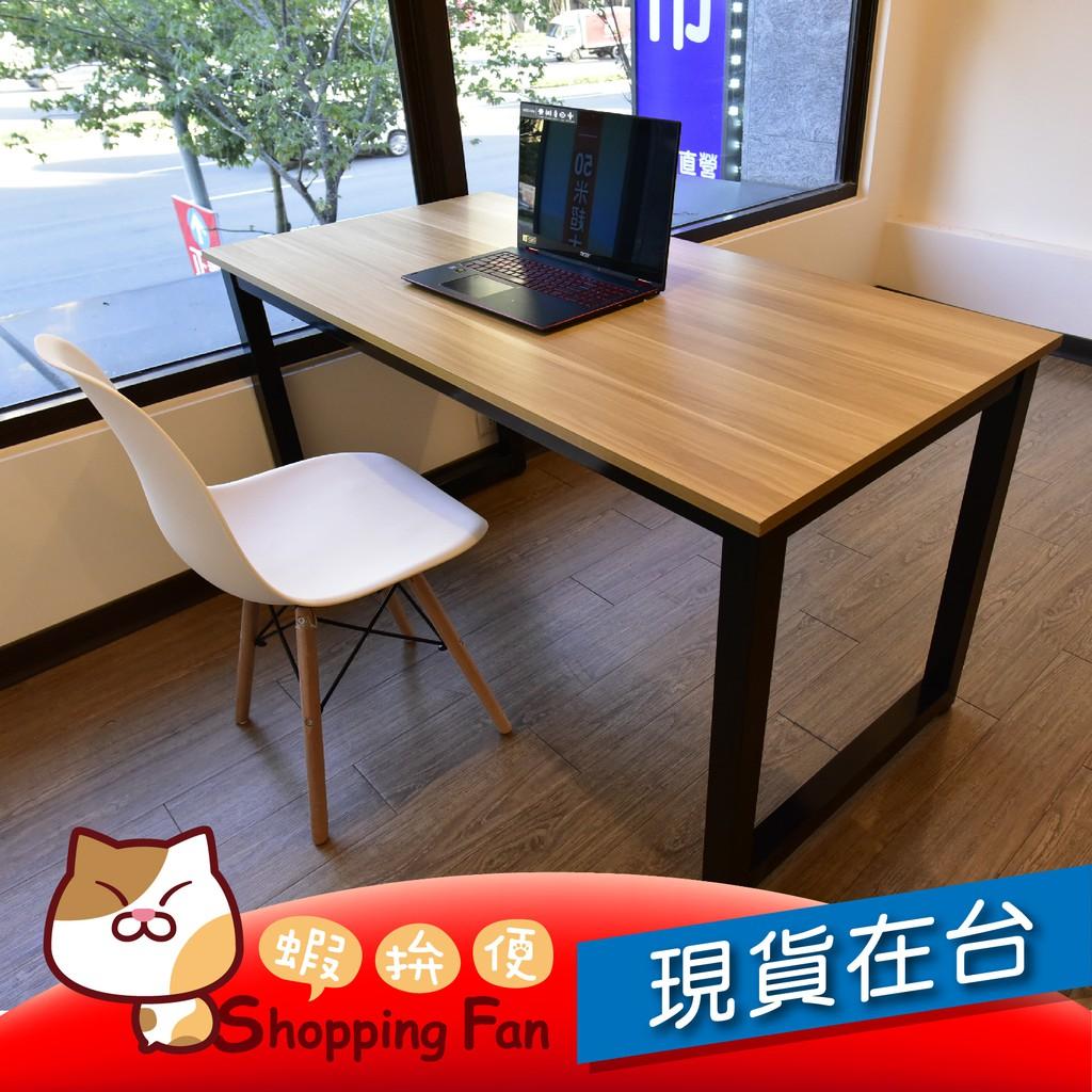 2021工業風書桌 台灣現貨 140X60 120X60公分 工業風 電腦桌 電腦桌 書桌 工作桌 辦公桌 洽談桌 桌子