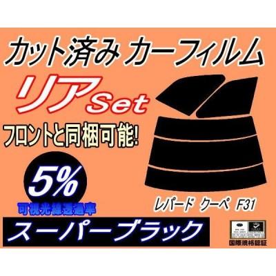 リア (s) レパード クーペ F31 (5%) カット済み カーフィルム UF31 GF31 ニッサン