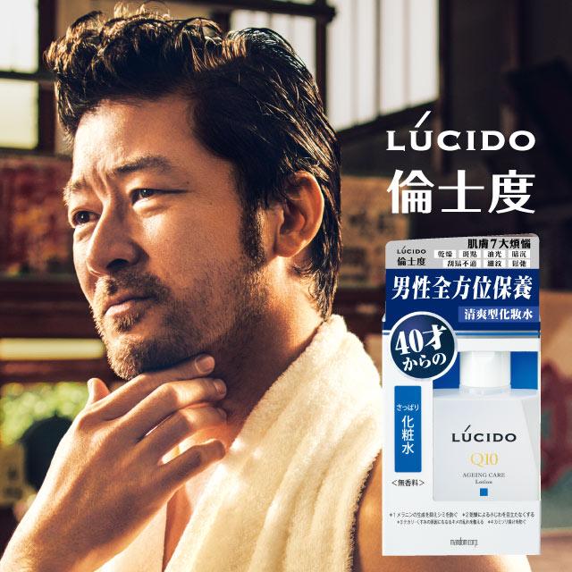 LUCIDO倫士度 男性全方位保養清爽型化妝水110ml