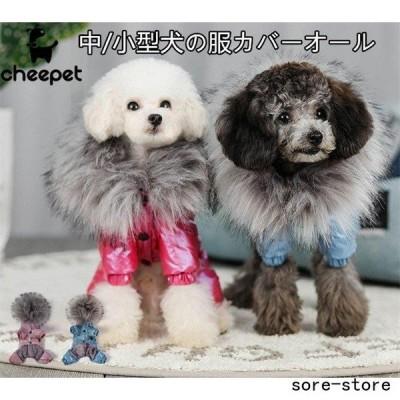 秋冬 中小型犬の服 犬洋服 犬ロンパース 犬あったかカバーオール/つなぎ ペット服 ペットウェア 犬ジャンプスーツ  防寒 長袖 ドッグウェア ダウンコットン