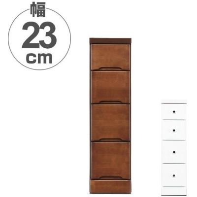 スリムチェスト 4段 すき間収納 引き出し 木製 幅22.5cm ( タンス チェスト ランドリーチェスト 整理タンス )