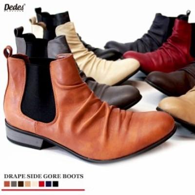 サイドゴアブーツ メンズ 送料無料 靴 5182 ドレープブーツ PUレザー カジュアル チェルシー ショートブーツ チェルシーブーツ 25-27cm