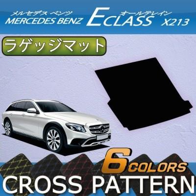 メルセデス ベンツ Eクラス オールテレイン X213 ラゲッジマット (クロス)