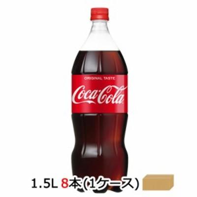 ●送料無料 コカ・コーラ コカ・コーラ1.5LPET×6本 46367