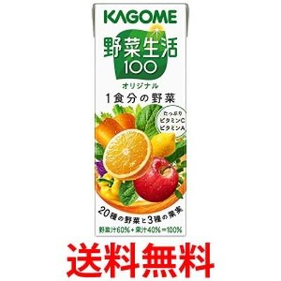 カゴメ 野菜生活100 オリジナル 200ml×24本 送料無料