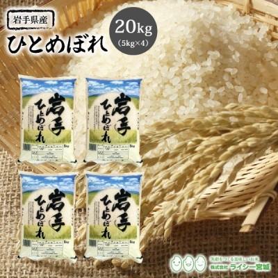 米 ひとめぼれ 米 5kg×4袋 お米 20kg 令和2年産 岩手県産 白米 送料無料 精白米