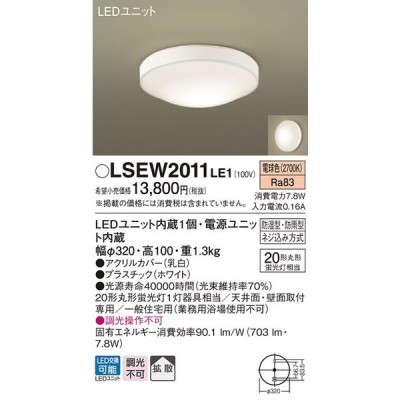 ★パナソニック LSEW2011 LE1  天井直付型・壁直付型 LED(電球色) 軒下用シーリングライト・浴室灯