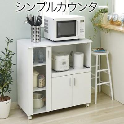 送料無料 キッチンカウンター キッチンボード 90 幅 コンセント 付き レンジ台 キッチン収納 食器棚 家電収納 カウンター キャスター
