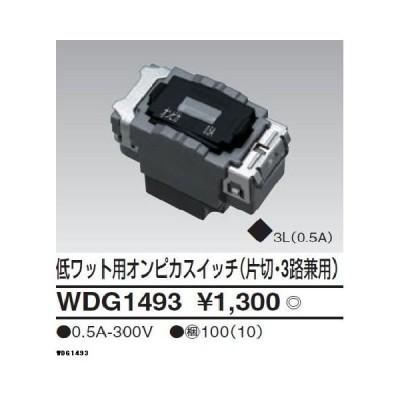 東芝 システム部材 操作スイッチ WIDE i 低ワット用オンピカスイッチ(入切) WDG1493