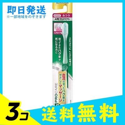 歯ブラシ ハブラシ GUM ガム 歯周プロケア デンタルブラシ #588 4列コンパクトヘッド ふつう 1本 3個セット
