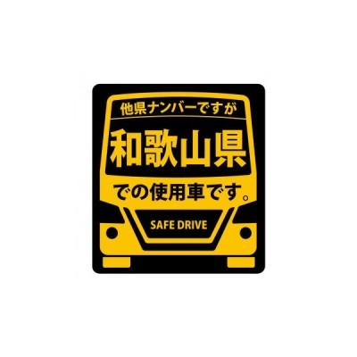 県内在住(使用車)ステッカー 和歌山県Sサイズ KS-S30