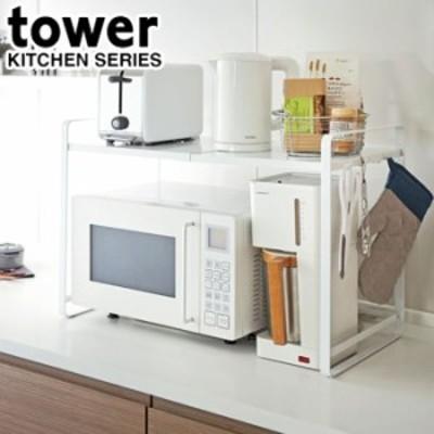レンジ上 ラック 伸縮 レンジラック タワー tower 伸縮タイプ スチール製 キッチン収納棚 レンジ棚 キッチン キッチンラ