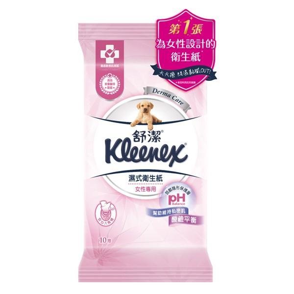 舒潔女性專用濕式衛生紙10抽【康是美】