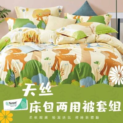 (挑戰市場最低) 頂級天絲鋪棉兩用被床包組-雙人