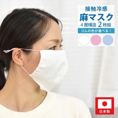 冷感マスク 麻マスク 2枚組 日本製 即納 送料無料 麻 リネン 洗える 夏 夏対策 涼感 冷感 抗菌防臭 ガーゼ マスク