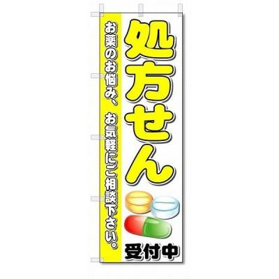 のぼり のぼり旗 処方せん (W600×H1800)