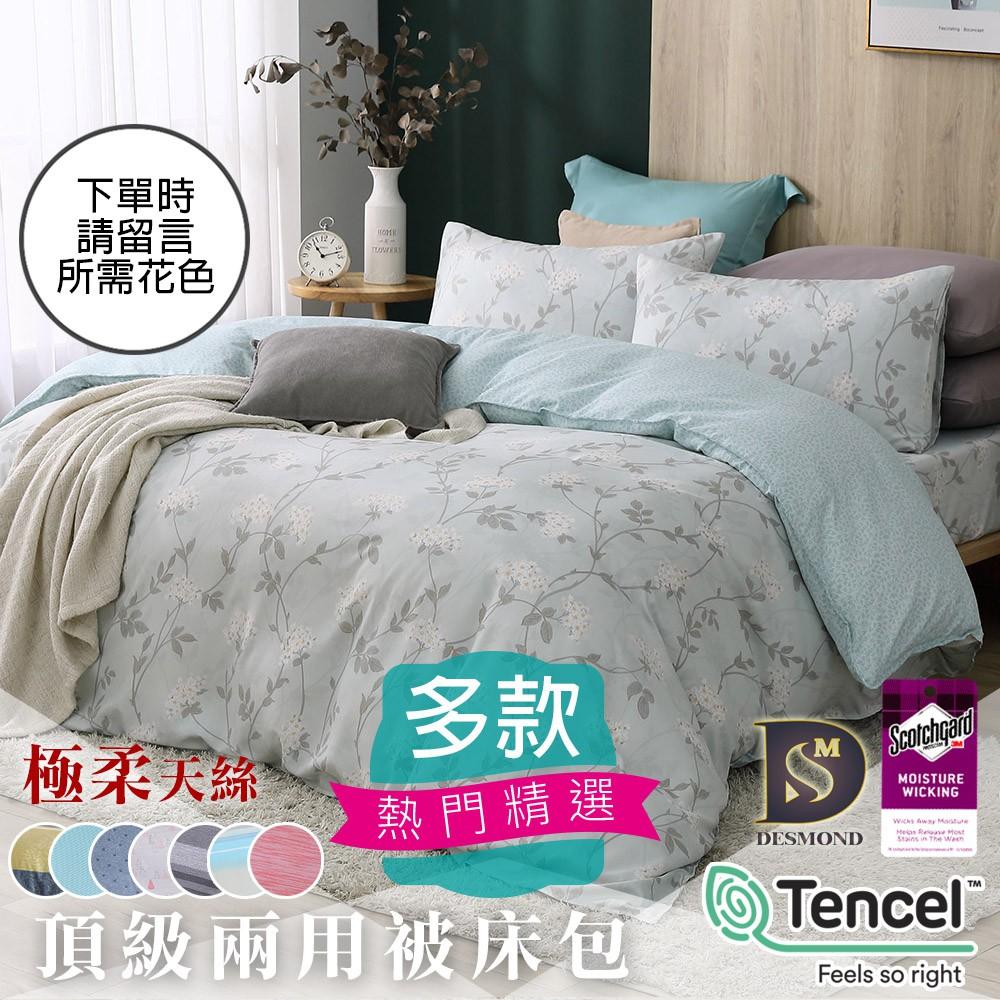 【岱思夢】頂級天絲床包組 (單人/雙人/加大/特大) 兩用被床包 TENCEL+3M吊牌 M2