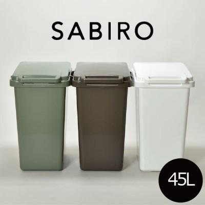 ゴミ箱 おしゃれ 45リットル キッチン用 分別 屋外 大型 スリム リビング用 蓋付き フタ付き シンプル 日本製 スクエアダストボックス 45L