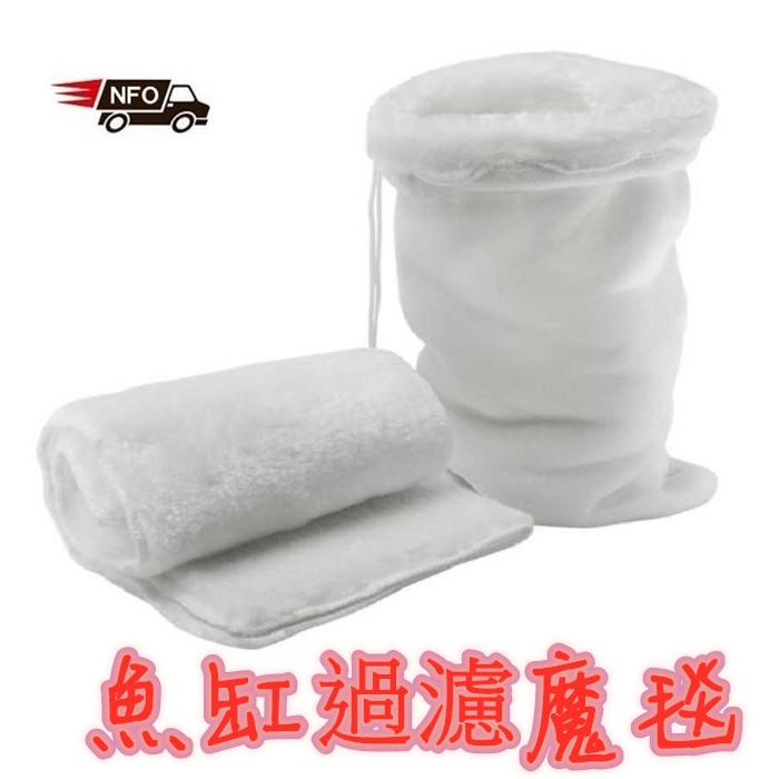 魚缸高密度淨化魔毯【NF453】 魚缸高密度淨化魔毯神奇加厚魔袋魚缸過濾棉水族箱1026KIM1026KIM