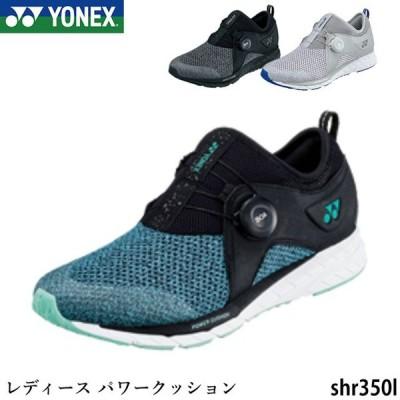 【送料無料】 YONEX ヨネックス レディース スニーカー パワークッション 3.0E SHR350L BOAフィットシステム ダブルラッセルメッシュ 衝撃吸収 抗菌防臭 3色