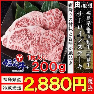 福島県産黒毛和牛 福島牛 A-4等級 サーロインステーキ 200g 福島精肉店 食品 精肉・肉加工品 牛肉 ギフト サーロイン