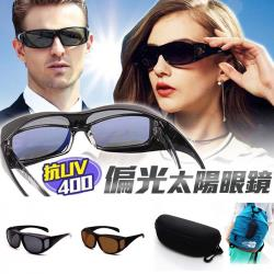 偏光太陽眼鏡  (超值4入)外掛式防風超輕量抗UV400