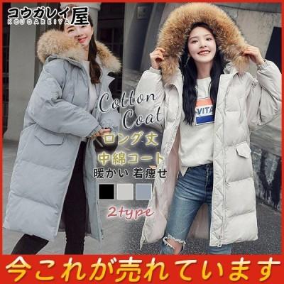 爆売中 中綿コート レディース ロング フード付き フェイクファー ゆったり 無地 カジュアル 冬 アウター 暖かい 防風防寒 大きいサイズ 軽量