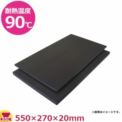 天領まな板 ハイコントラストまな板 K2-20 550×270×20mm(送料無料、代引不可)