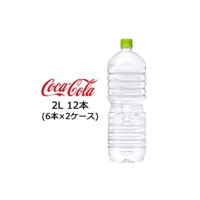 ●送料無料 コカ・コーラ いろはす 天然水 ( い・ろ・は・す ) PET ラベルレス 2L 12本 ( 6本×2ケース ) 47518