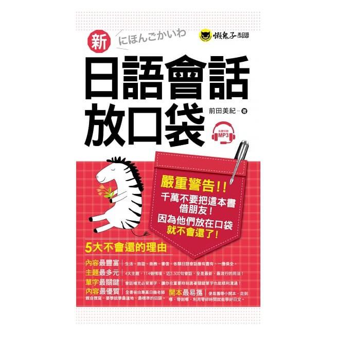 【懶鬼子】新日語會話放口袋(附1MP3+皮製書套)