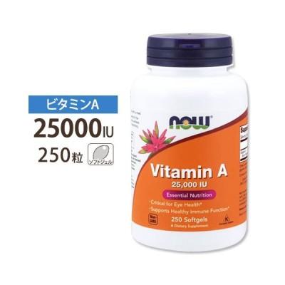 ビタミンA 25000 IU 250粒 ナウフーズ Now Foods