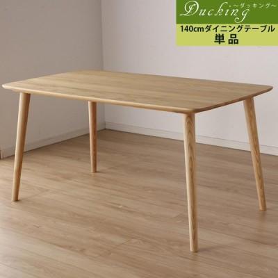 ダイニングテーブル 幅140cm ダッキン モダンダイニングテーブル モダン 無垢 単品 4人用 食卓テーブル リビングテーブル